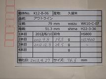 管理票(久留米)