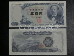 旧五百円紙幣