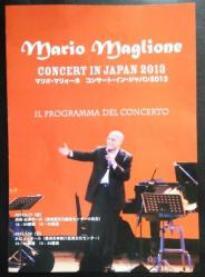 Mario Maglione Concert in Japan 2013 パンフレット