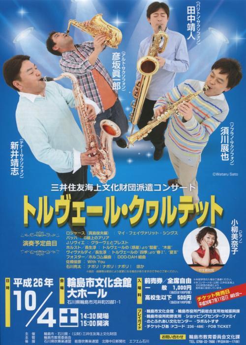 輪島コンサートチラシ表