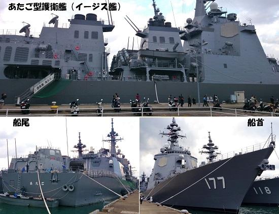 海上自衛隊 あたご型護衛艦・イージス艦