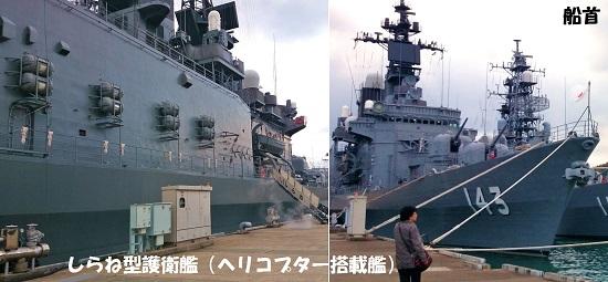 海上自衛隊 しらね型護衛艦・ヘリコプタ搭載艦