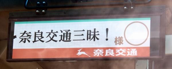s-Narakotu Tour IMG_9252