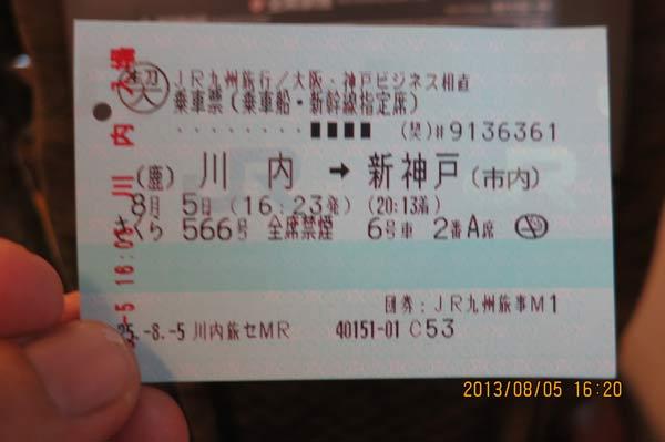 natu87a20130805_01.jpg