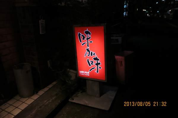 natu87a20130805_08.jpg