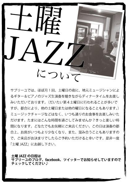 土曜ジャズについて