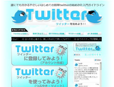 誰にでも分かるやさしいはじめての簡単twitterの始めかた入門ガイドライン