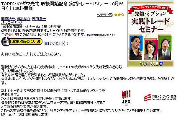 TOPIX・NYダウ先物 取扱開始記念 実践トレードセミナー 10月26日(土)無料開催