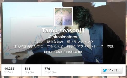 広島太郎さんのツイッター
