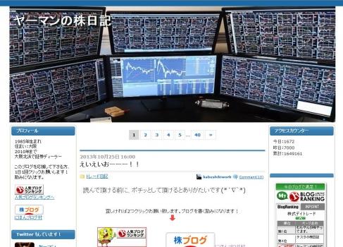 【梅田de忘年会!】 2013年12月14日(土曜日) 【ザ・ヤーマン☆】