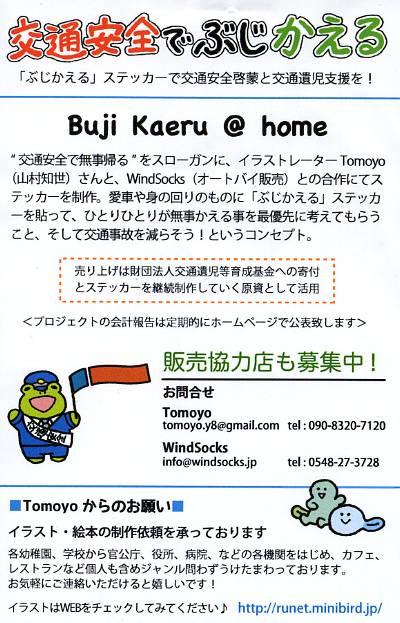 bujikaeru_001.jpg