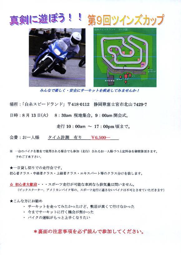twinscup_20130813001.jpg
