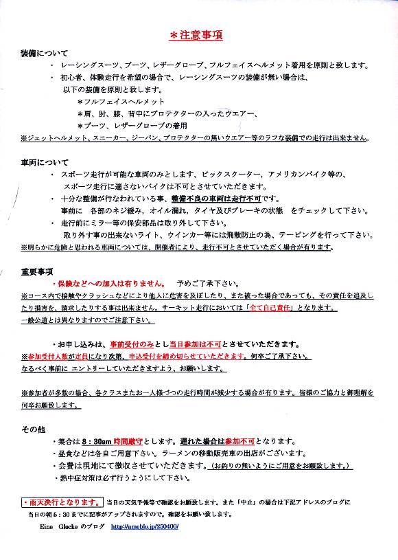 twinscup_20130813002.jpg