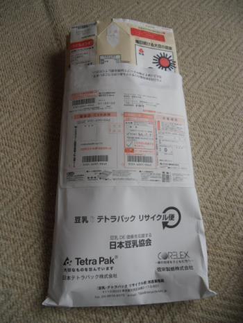 リサイクル封筒