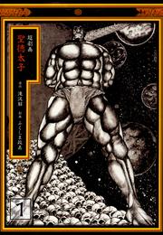 聖徳太子―超劇画 (QJマンガ選書 (16))