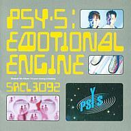 Emotional Engine