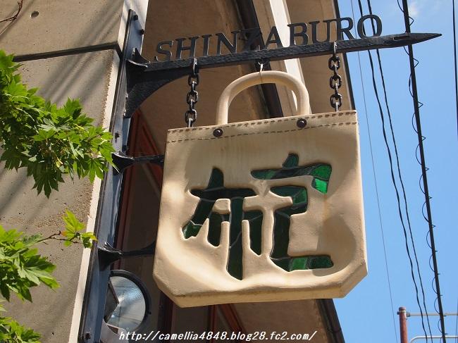 0629shinzaburou-1.jpg