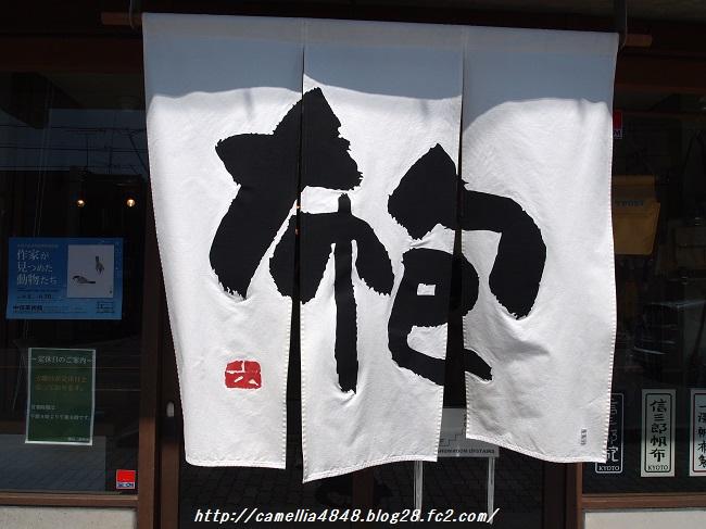 0629shinzaburou-6.jpg
