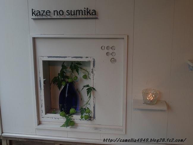 0901kazenosumika-1.jpg