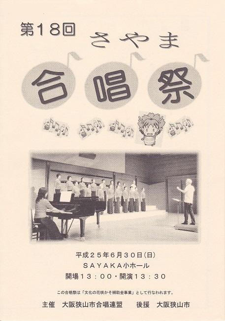 2013合唱祭