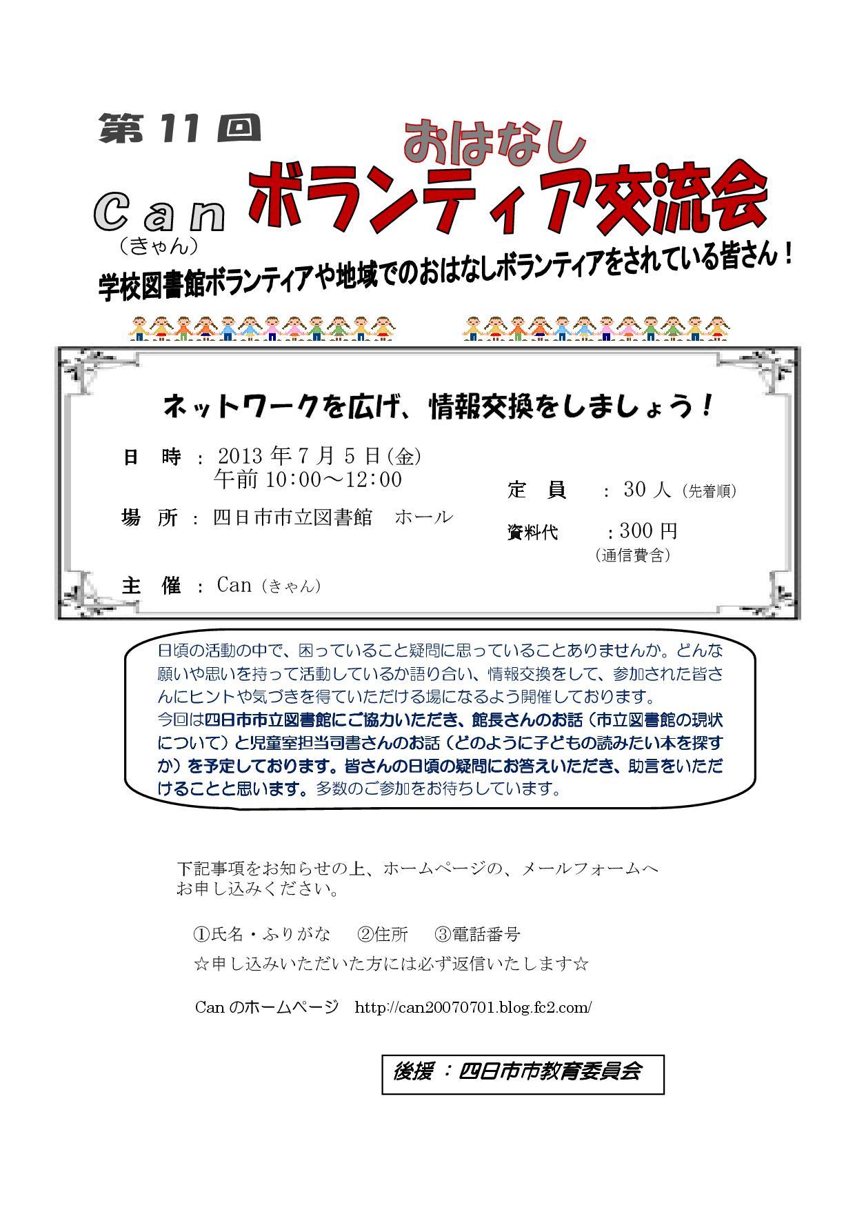 Microsoft Word - ●第11回 ボランティア交流会チラシホームページ用