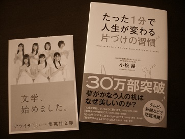 小松さんの本