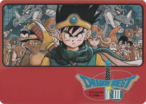 dragon_quest3.png