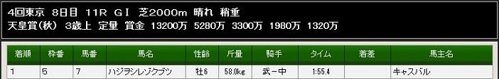 2013y09m12d_234913603.jpg