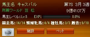 2013y10m10d_224548366.jpg