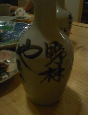 sakenomi1.jpg