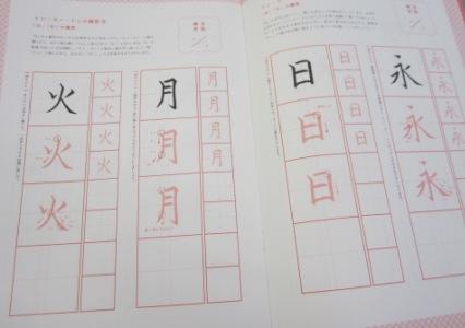 フェシモ筆ペン 永という文字
