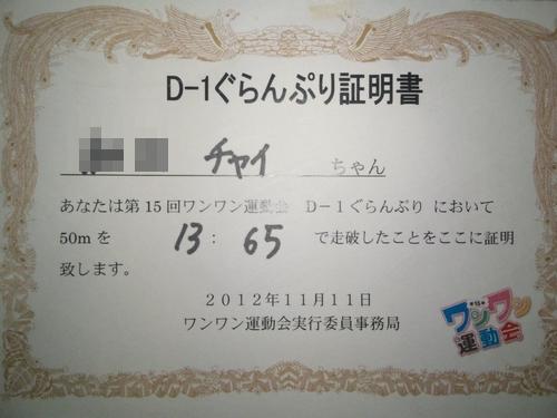 1111②