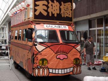 今年の猫バスは何かが違う!!