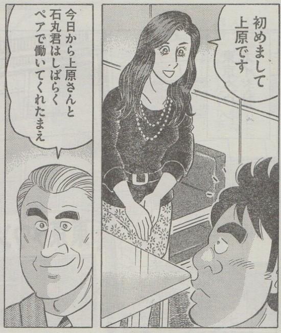 腹ぺこゴルファー石丸耕作-3