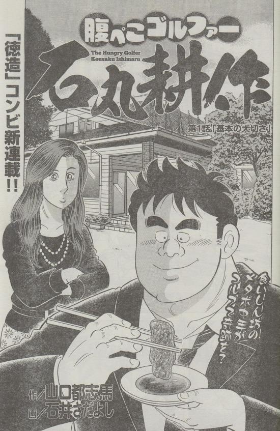 腹ぺこゴルファー石丸耕作-1