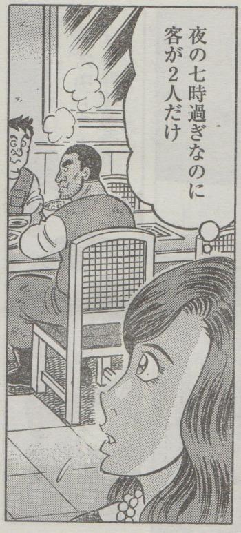 腹ぺこゴルファー石丸耕作--6
