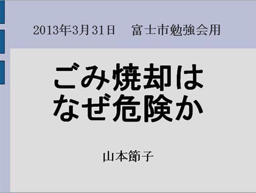 山本さん講演会表紙