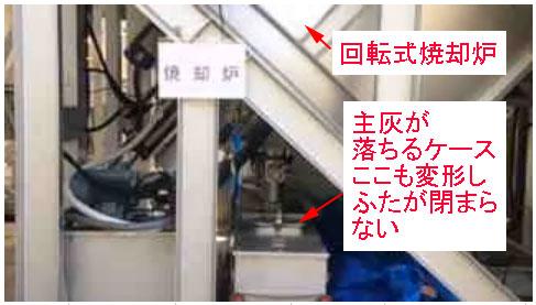 鮫川村破談事故02