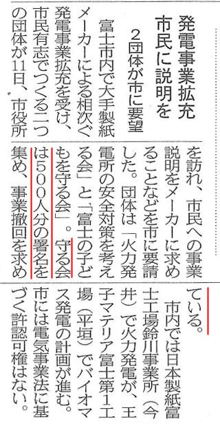 20131012署名提出 静岡新聞
