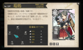 kancolle_131012_163042_01.png