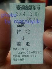 2014120701.jpg