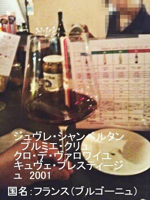 ラブワイン8