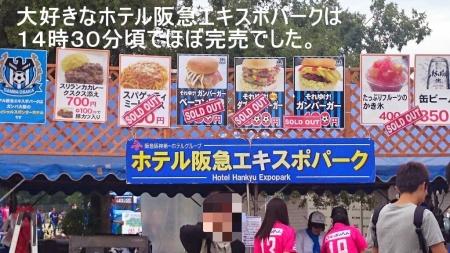 大阪ダービー4