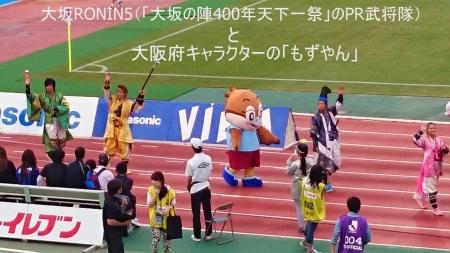 大阪ダービー17