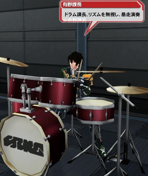 ドラム課長
