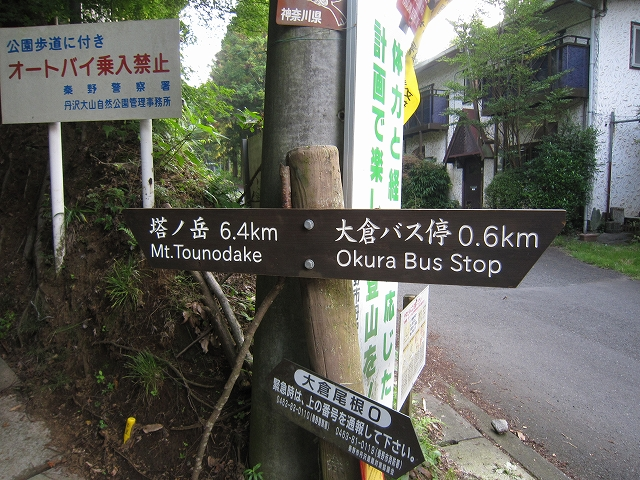 登山道スタート