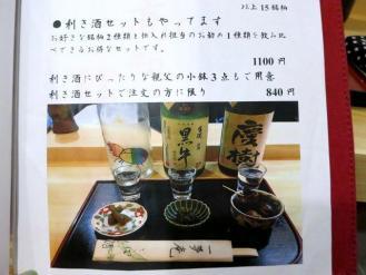 13-7-11 品きき酒