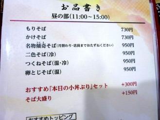 13-7-11 品そば