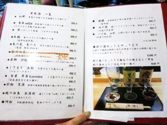 13-7-11 品酒