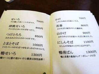 13-7-12 品そば